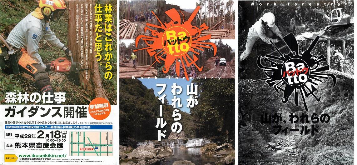 森林の仕事シリーズ